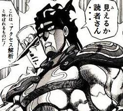 承太郎 「見えるか?」