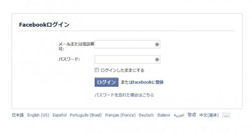 crowy登録 フェイスブック