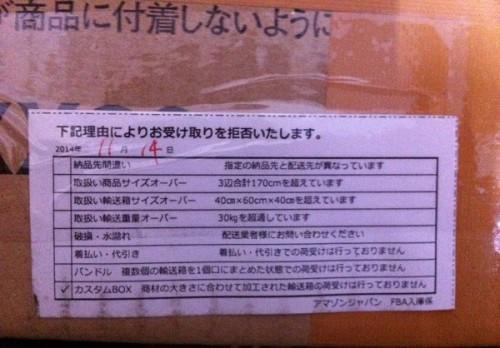 FBA受領拒否された段ボール箱 (4)