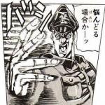 シュトロハイム 「悩んどる場合かー!」